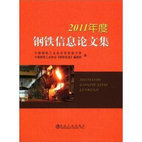 2011年度钢铁信息论文集