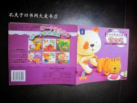 《宝宝心智成长故事 宝宝吃2(0-1岁)》