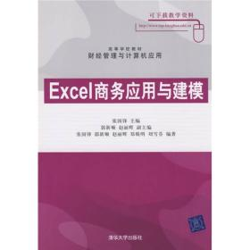 Excel商务应用与建模 张国锋 9787302191728 清华大学出