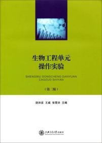 生物工程单元操作实验(第二版)