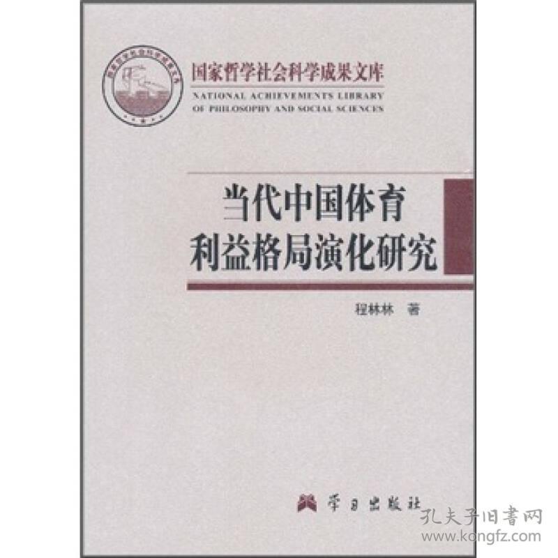 (精)国家哲学社会科学成果文库:当代中国体育利益格局演化研究