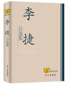 学习理论文库:李捷自选集(精装)