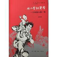 从小李到老李:一个中国人的一生(珍藏版)(精)