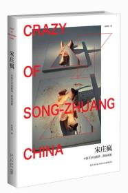 宋庄疯:中国艺术创新第一现场观察