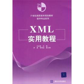 21世纪高职高专规划教材·软件专业系列:XML实用教程