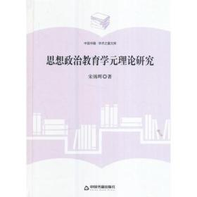 思想政治教育学元理论研究