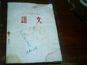 中国人民解放军中学课本-语文,上册