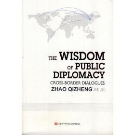 跨国对话:公共外交的智慧(英文版)新老封面商品随机发放