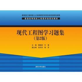 现代工程图学习题集 第2版