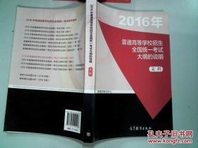2016年普通高等学校招生全国统一考试大纲的说明 文科
