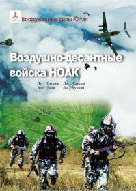 空降兵-中国人民解放军军史-俄文
