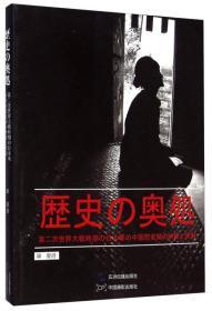 历史的深处:二战日军中国慰安妇影像实录(日文版)