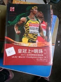皇冠上的明珠(2015北京世界田径锦标赛)摄影集 .(未拆封)北京男篮 两本合售【50】