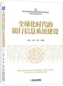 (本科)全球化时代的银行信息系统建设