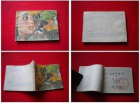 《狄克历险记》下册,黑龙江1984.10一版一印10万册,7365号,连环画