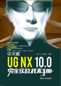 中文版UG NX 10.0完全实战技术手册/完全学习手册