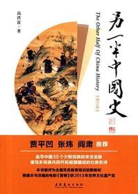 另一半中国史(增订版)