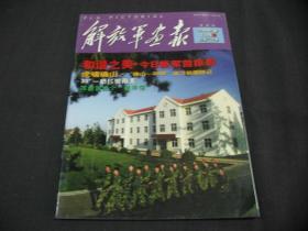 解放军画报(2006年  11月B)