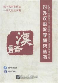 对外汉语教学研究丛书(含1DVD-ROM)
