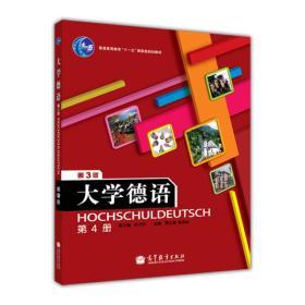 """普通高等教育""""十一五""""国家级规划教材:大学德语4(第3版)"""