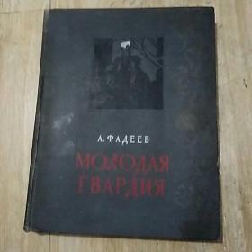 1955年,俄文原版书,大16开