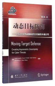 动态目标防御 为应对赛博威胁构建非对称的不确定性