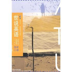 英语学习系列丛书:世说英语[ 国家小事]