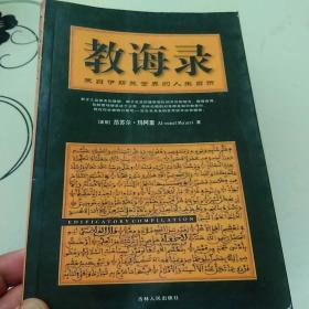 教诲录:来自伊斯兰世界的人生启示