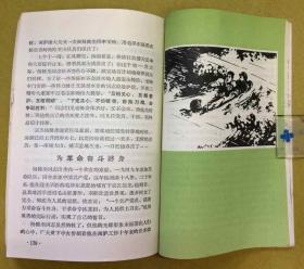 文革【 毛泽东思想的胜利凯歌】汕头地区军民抗灾(1969年7·28台风)斗争光辉事迹、内多图