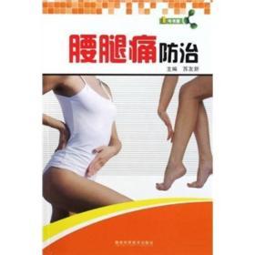 腰腿痛防治