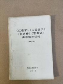《红楼梦》《三国演义》《水浒传》《西游记》阅读辅导材料