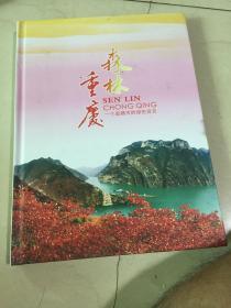 森林重庆一个直辖市的绿色宣言邮册