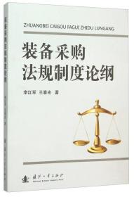 装备采购法规制度论纲