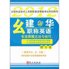 2012么建华职称英语专攻答题方法与技巧(理工类)