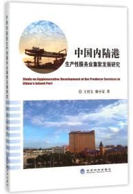 9787514149074-mi-中国内陆港生产性服务业集聚发展研究