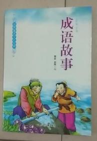 世界著名文化经典:成语故事