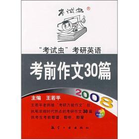 2008考试虫考研英语考前作文30篇
