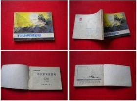 《不沉的阿波罗号》,岭南1984.6一版一印36万册,7535号,连环画