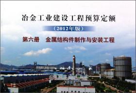 冶金建设预算定额 第六册 金属结构件制作与安装工程(2012年版)
