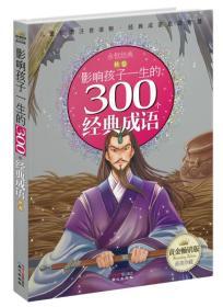 慎用 影响孩子一生的300个经典成语(秋卷)禹田 9787805938257