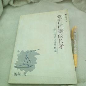 堂吉诃德的长矛 田松(作者签名赠本)  穿过科学话语的迷雾  八面风文丛 上海科学教育出版社 2002年一版一印仅印3000册