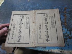 线装书1568  新体广注 《书翰文自修读本》(二册全)
