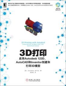 3D打印技术丛书·3D打印:应用Autodesk 123D、AutoCAD和Inventor创建和打印3D模型