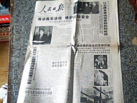 人民日报 1999年3月27日  1-8版