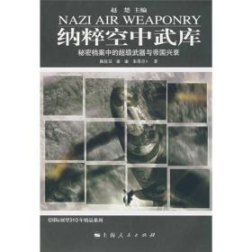 纳粹空中武库:秘密档案中的超级武器与帝国兴衰