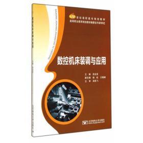 数控机床装调技术与应用