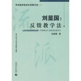 刘显国:反馈教学法