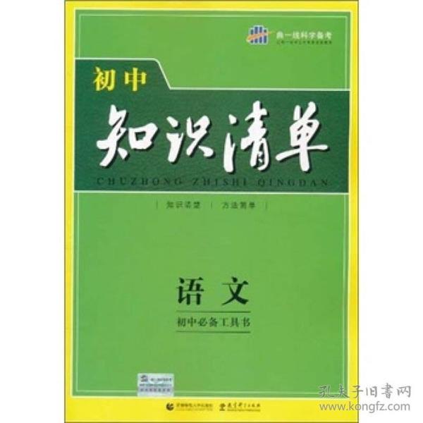 初中知识清单·初中必备工具书:语文