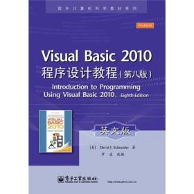 Visual Basic 2010程序设计教程 (第8版)(英文版)