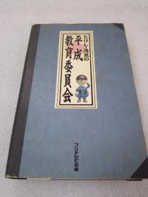《たけし・逸见の平成教育委员会》 株式会社フジテレビ出版 平成4年(1992年)1版2印 精装1册全